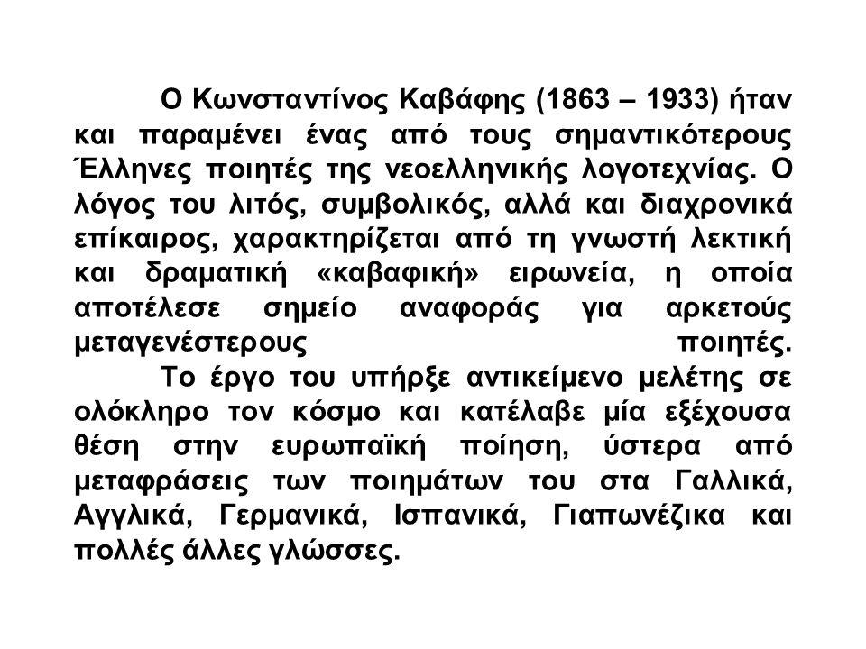 Ο Κωνσταντίνος Καβάφης (1863 – 1933) ήταν και παραμένει ένας από τους σημαντικότερους Έλληνες ποιητές της νεοελληνικής λογοτεχνίας.