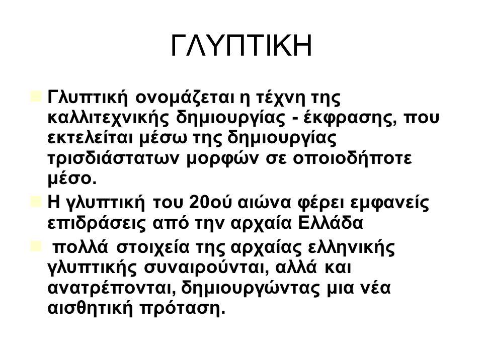 ΓΛΥΠΤΙΚΗ