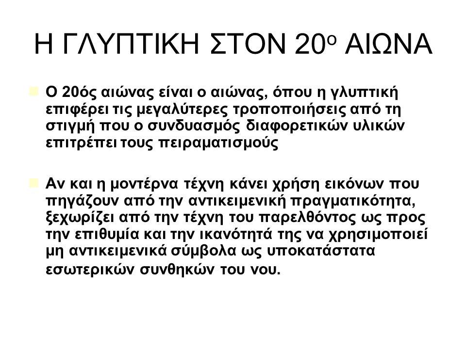 Η ΓΛΥΠΤΙΚΗ ΣΤΟΝ 20ο ΑΙΩΝΑ