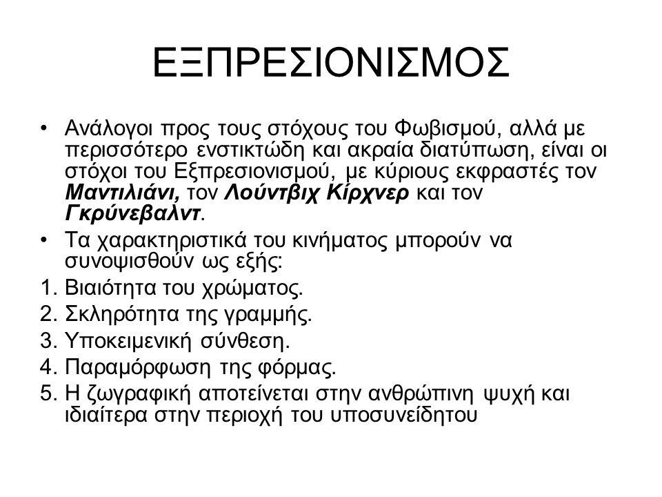 ΕΞΠΡΕΣΙΟΝΙΣΜΟΣ