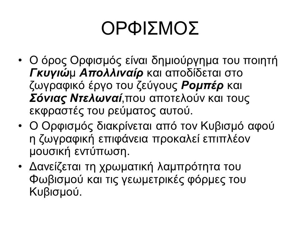 ΟΡΦΙΣΜΟΣ