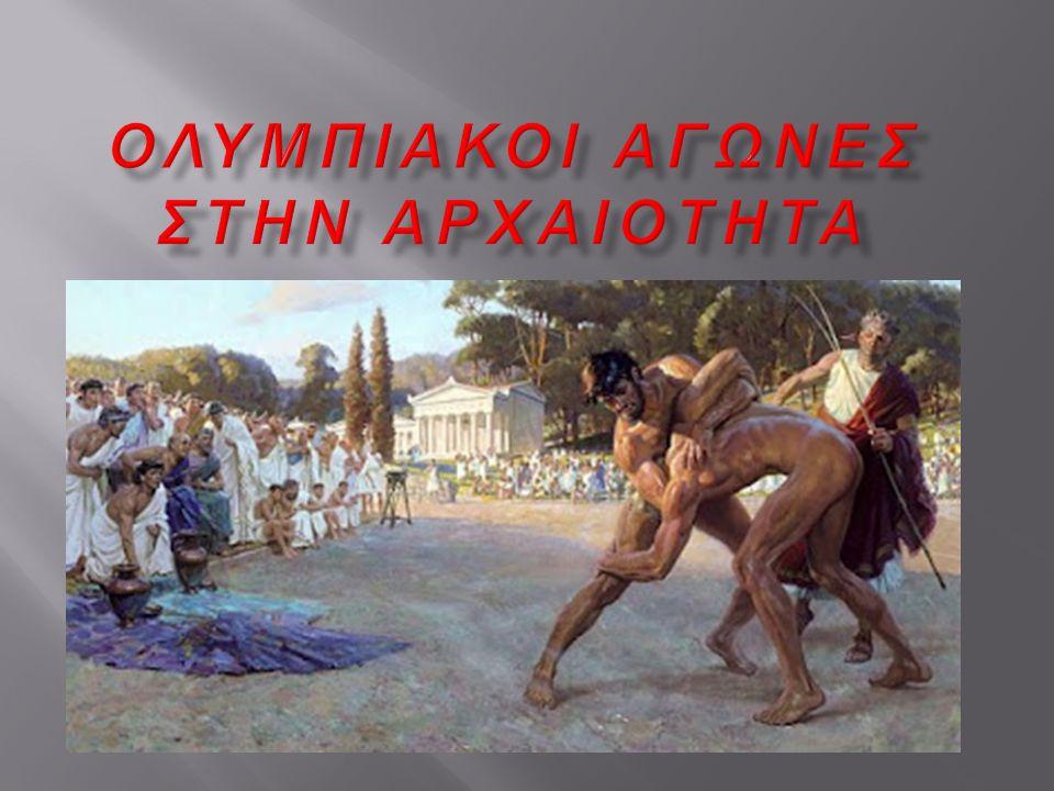 Ολυμπιακοι αγωνες στην αρχαιοτητα