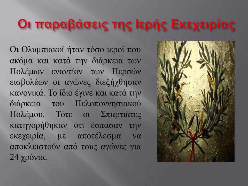 Οι παραβάσεις της Ιερής Εκεχειρίας