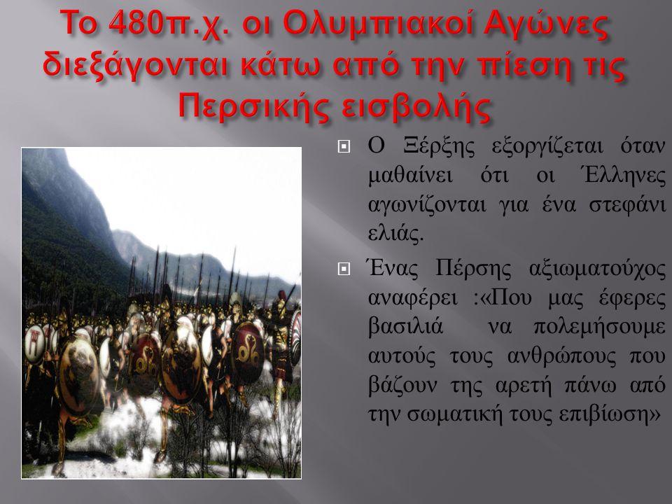 Το 480π.χ. οι Ολυμπιακοί Αγώνες διεξάγονται κάτω από την πίεση τις Περσικής εισβολής