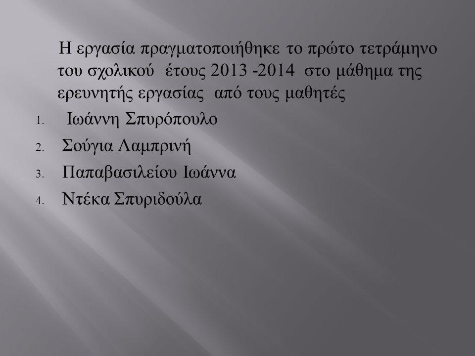 Η εργασία πραγματοποιήθηκε το πρώτο τετράμηνο του σχολικού έτους 2013 -2014 στο μάθημα της ερευνητής εργασίας από τους μαθητές