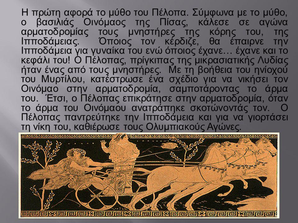 Η πρώτη αφορά το μύθο του Πέλοπα
