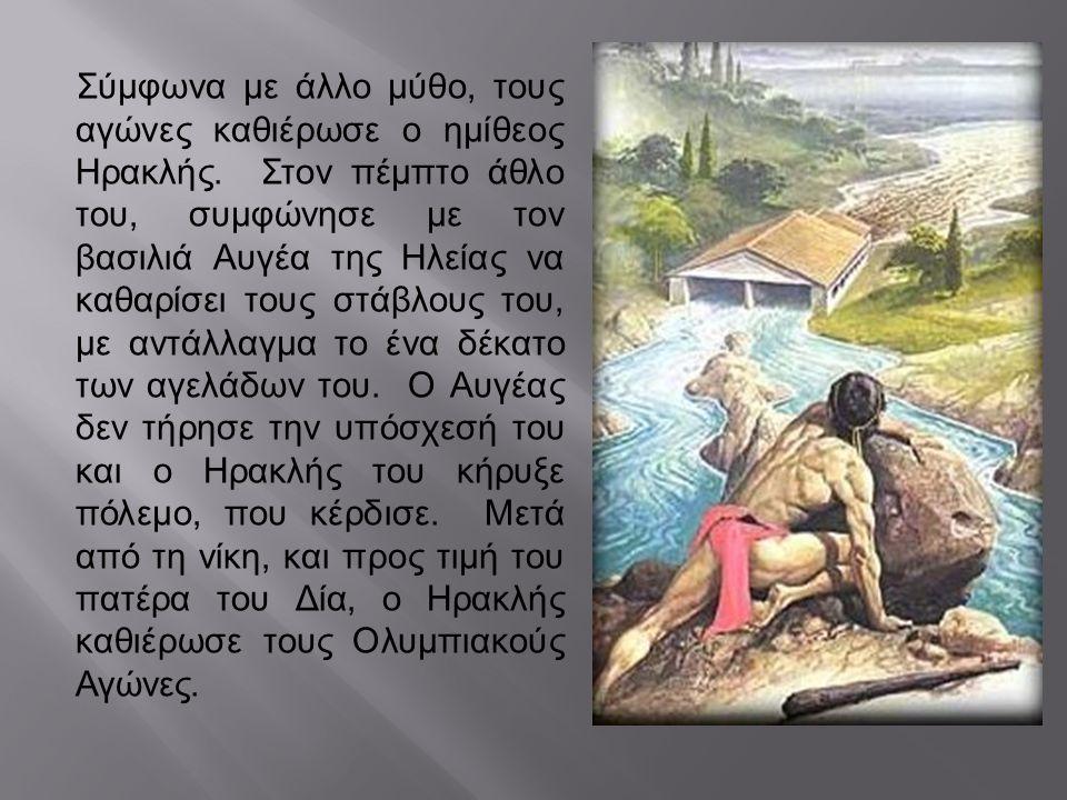 Σύμφωνα με άλλο μύθο, τους αγώνες καθιέρωσε ο ημίθεος Ηρακλής