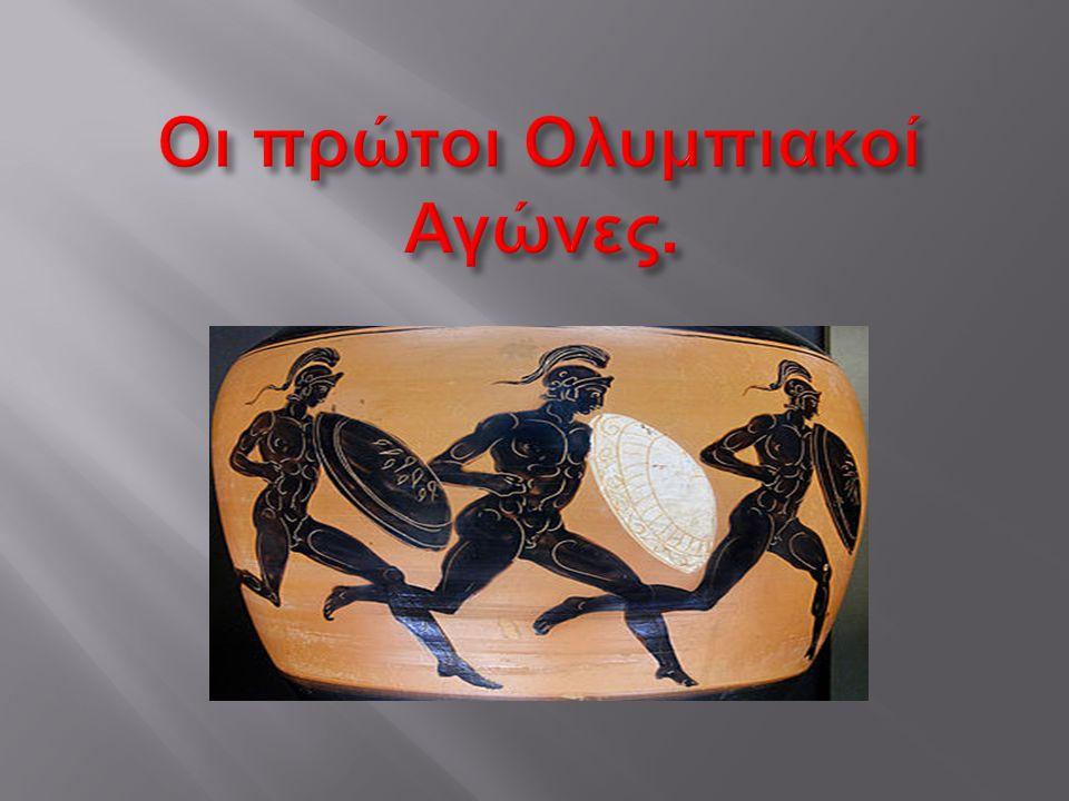 Οι πρώτοι Ολυμπιακοί Αγώνες.