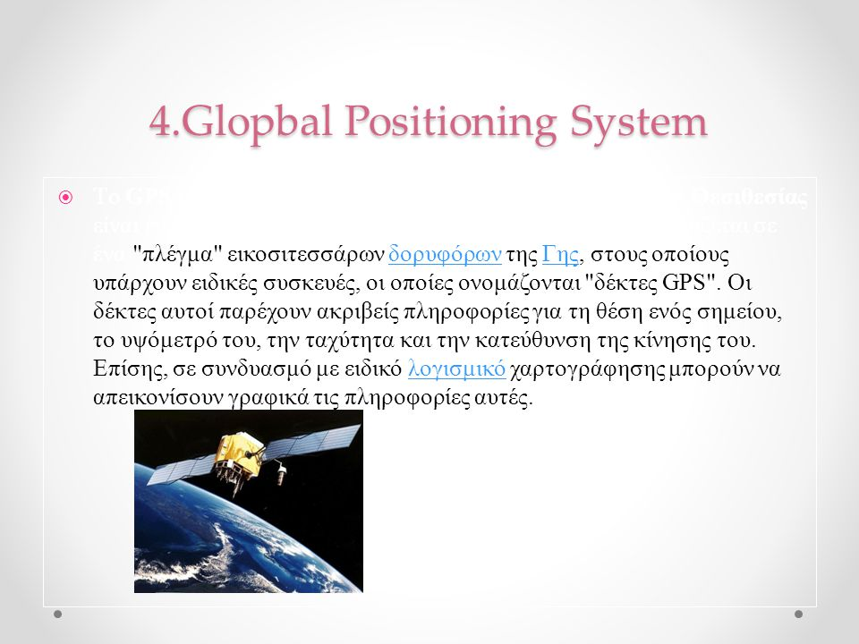 4.Glopbal Positioning System