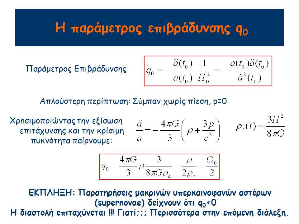 Η παράμετρος επιβράδυνσης q0