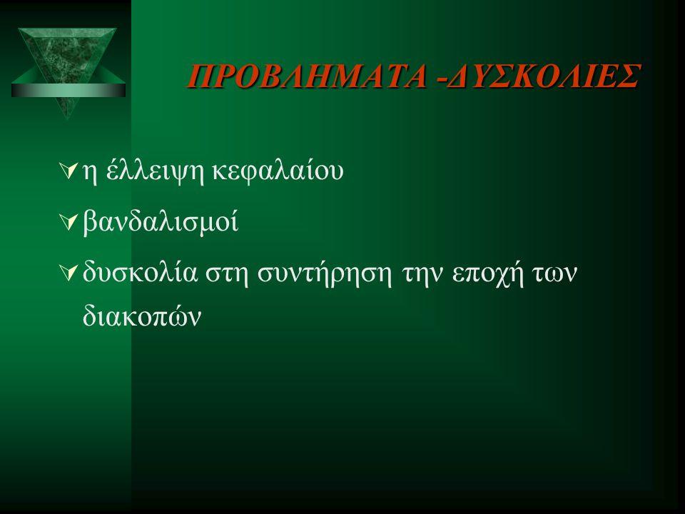 ΠΡΟΒΛΗΜΑΤΑ -ΔΥΣΚΟΛΙΕΣ