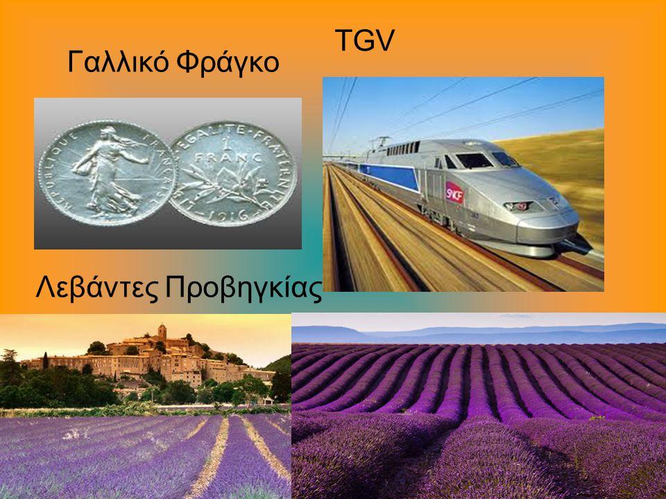 TGV Γαλλικό Φράγκο Λεβάντες Προβηγκίας