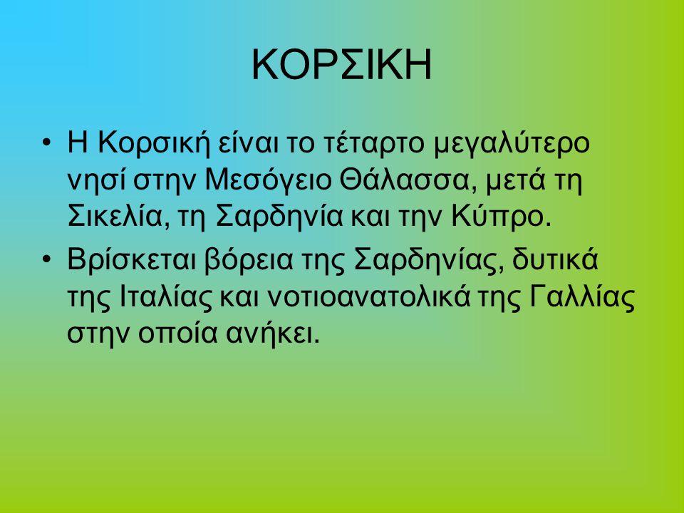 ΚΟΡΣΙΚΗ Η Κορσική είναι το τέταρτο μεγαλύτερο νησί στην Μεσόγειο Θάλασσα, μετά τη Σικελία, τη Σαρδηνία και την Κύπρο.