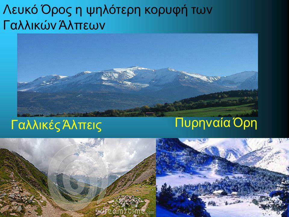 Λευκό Όρος η ψηλότερη κορυφή των Γαλλικών Άλπεων