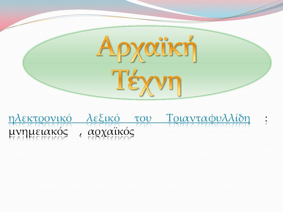 ηλεκτρονικό λεξικό του Τριανταφυλλίδη : μνημειακός , αρχαϊκός