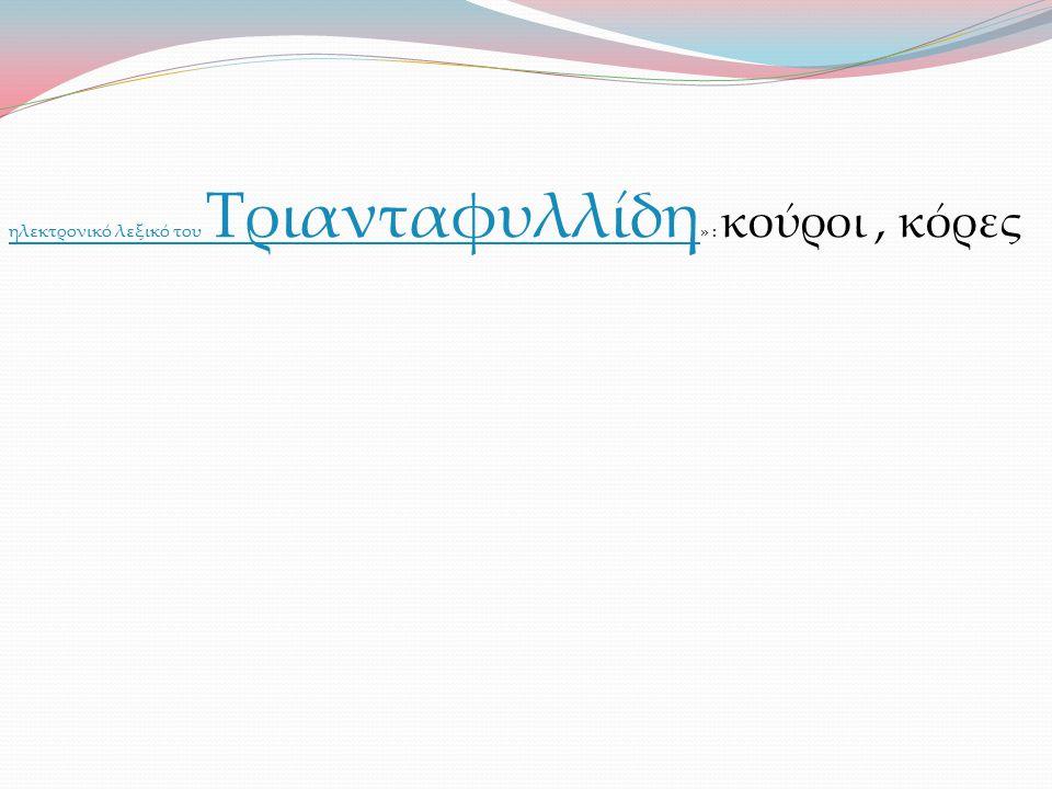 ηλεκτρονικό λεξικό του Τριανταφυλλίδη» : κούροι , κόρες