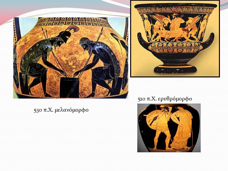 510 π.Χ. ερυθρόμορφο 530 π.Χ. μελανόμορφο