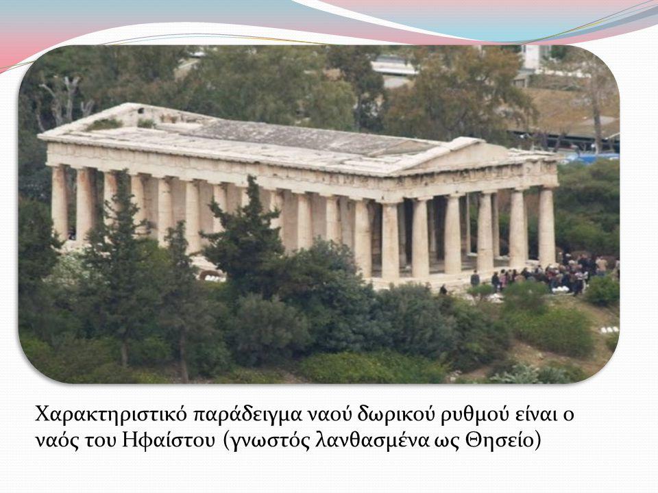 Χαρακτηριστικό παράδειγμα ναού δωρικού ρυθμού είναι ο ναός του Ηφαίστου (γνωστός λανθασμένα ως Θησείο)