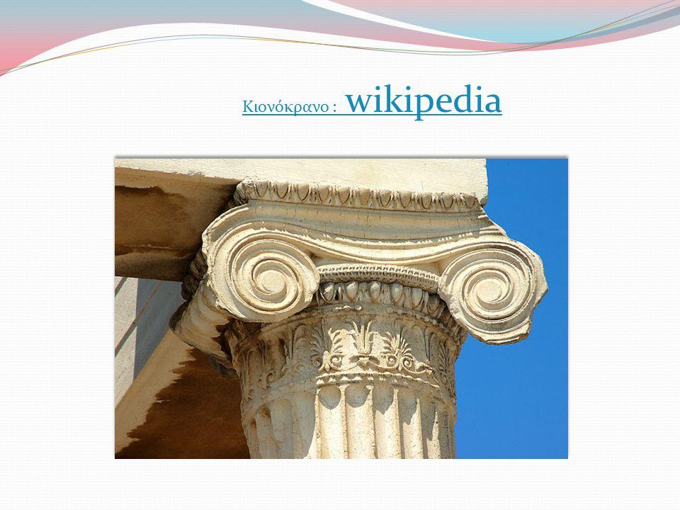 Κιονόκρανο : wikipedia