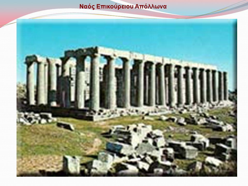 Ναός Επικούρειου Απόλλωνα
