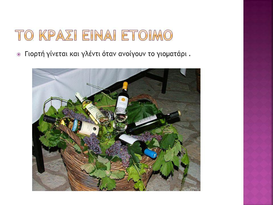 Το κρασι ειναι ετοιμο Γιορτή γίνεται και γλέντι όταν ανοίγουν το γιοματάρι .