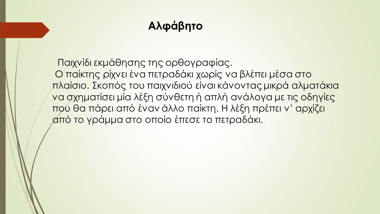 Αλφάβητο Παιχνίδι εκμάθησης της ορθογραφίας.
