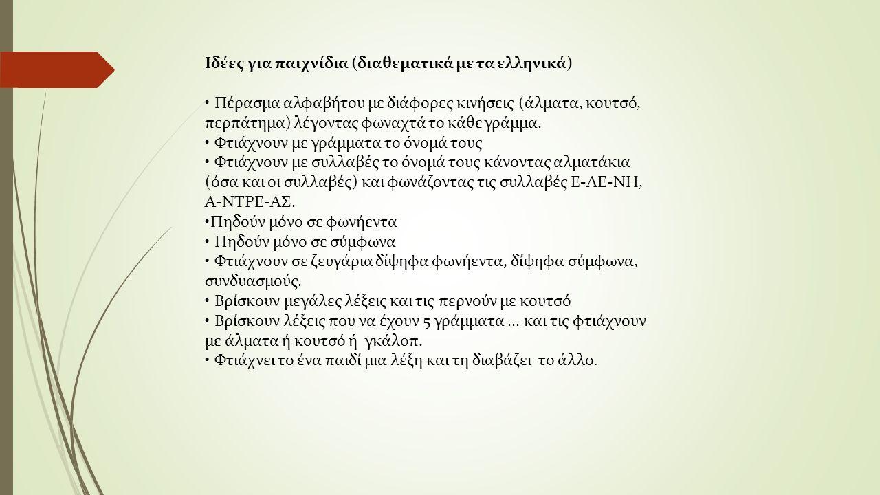 Ιδέες για παιχνίδια (διαθεματικά με τα ελληνικά)