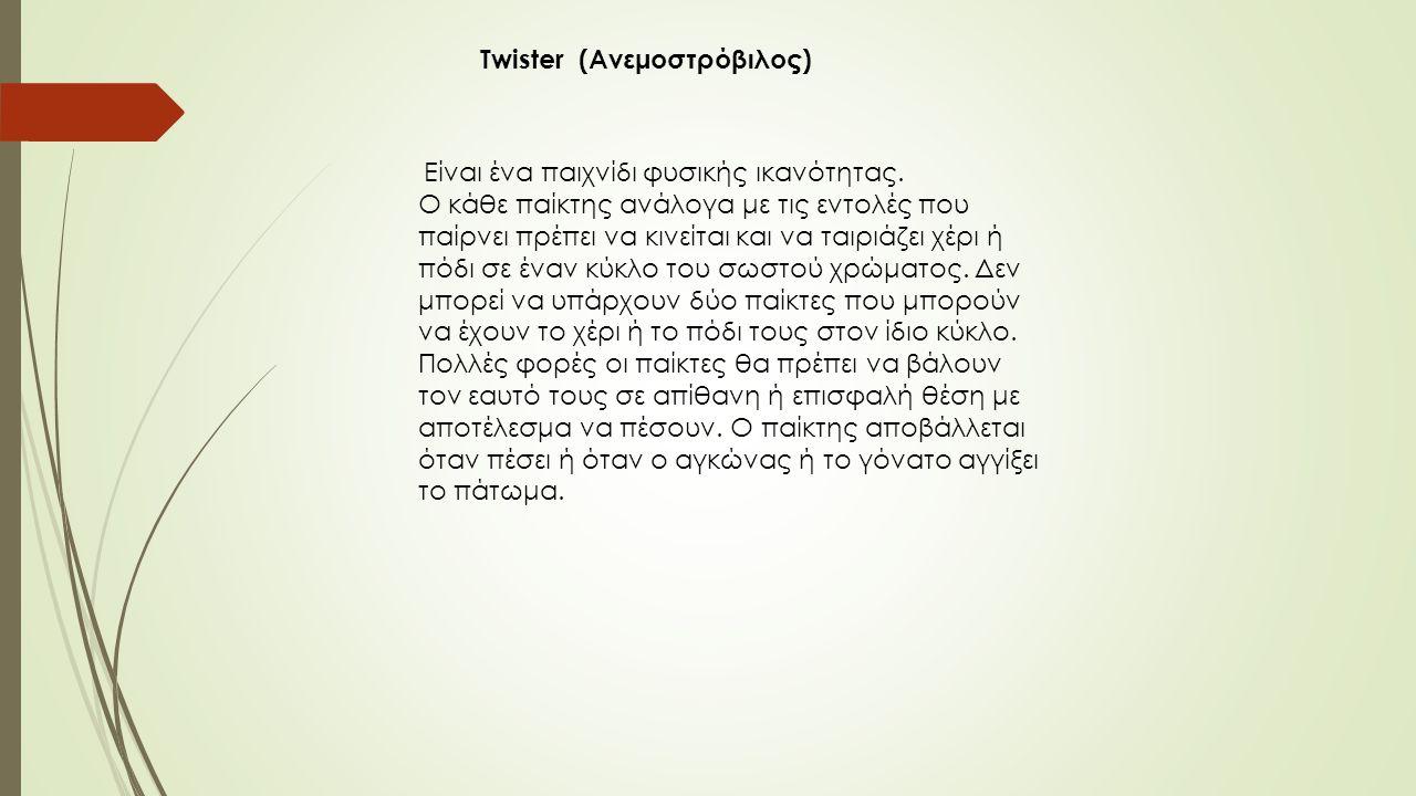 Twister (Ανεμοστρόβιλος)