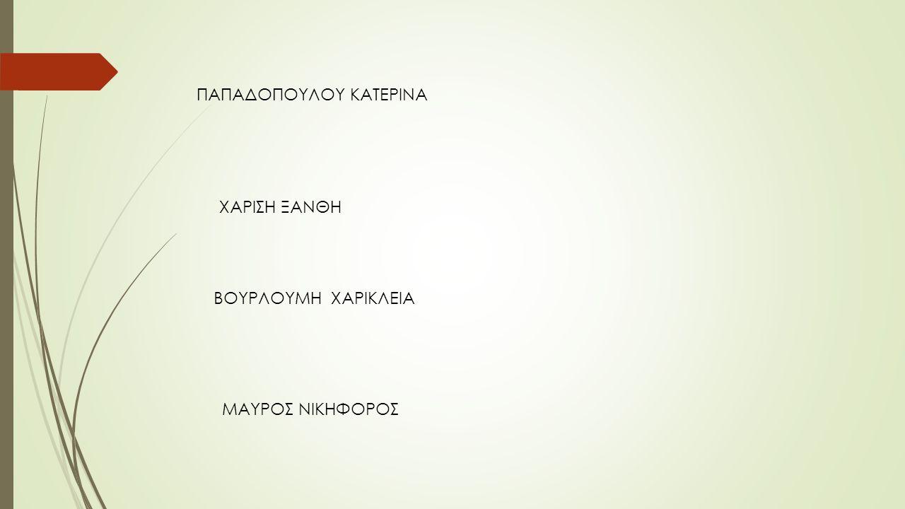 ΠΑΠΑΔΟΠΟΥΛΟΥ ΚΑΤΕΡΙΝΑ