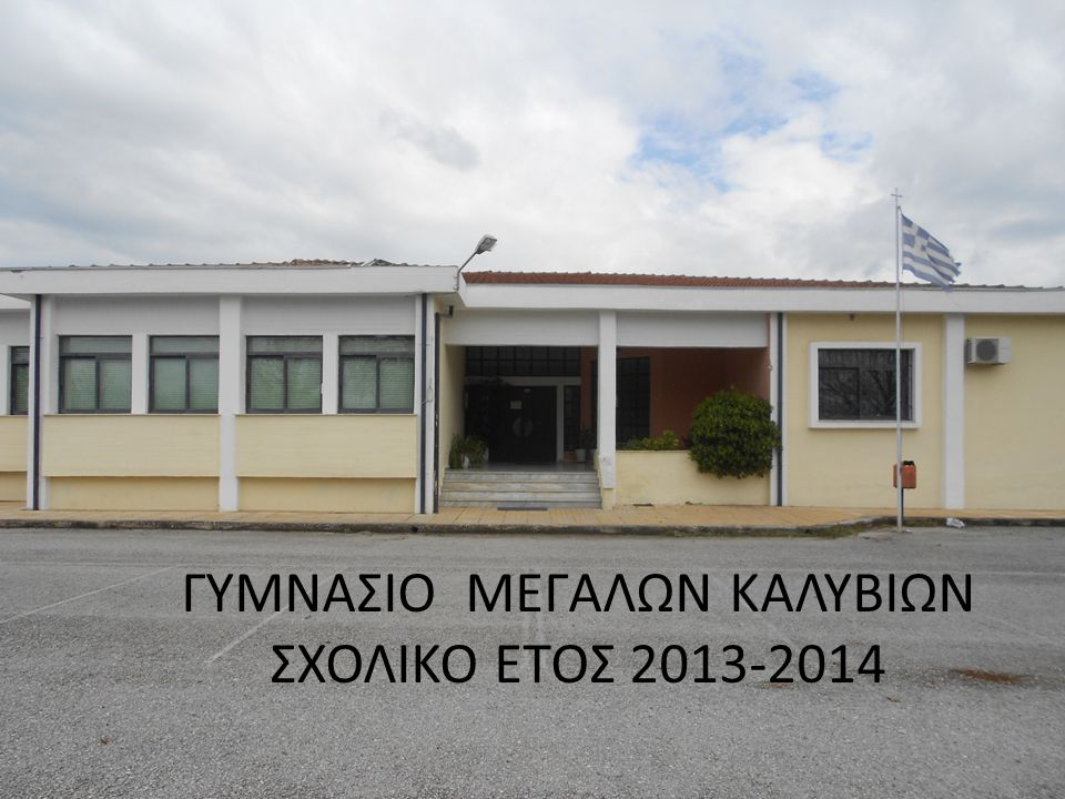 ΓΥΜΝΑΣΙΟ ΜΕΓΑΛΩΝ ΚΑΛΥΒΙΩΝ