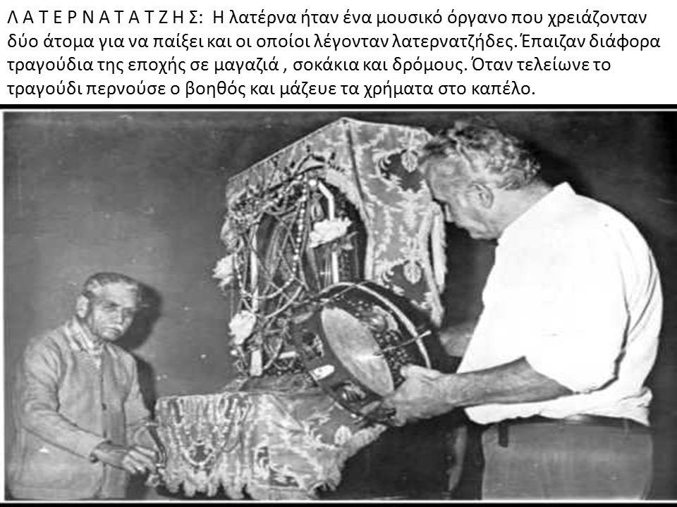 Λ Α Τ Ε Ρ Ν Α Τ Α Τ Ζ Η Σ: Η λατέρνα ήταν ένα μουσικό όργανο που χρειάζονταν δύο άτομα για να παίξει και οι οποίοι λέγονταν λατερνατζήδες.