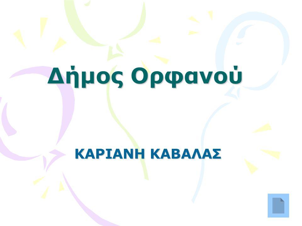 Δήμος Ορφανού ΚΑΡΙΑΝΗ ΚΑΒΑΛΑΣ