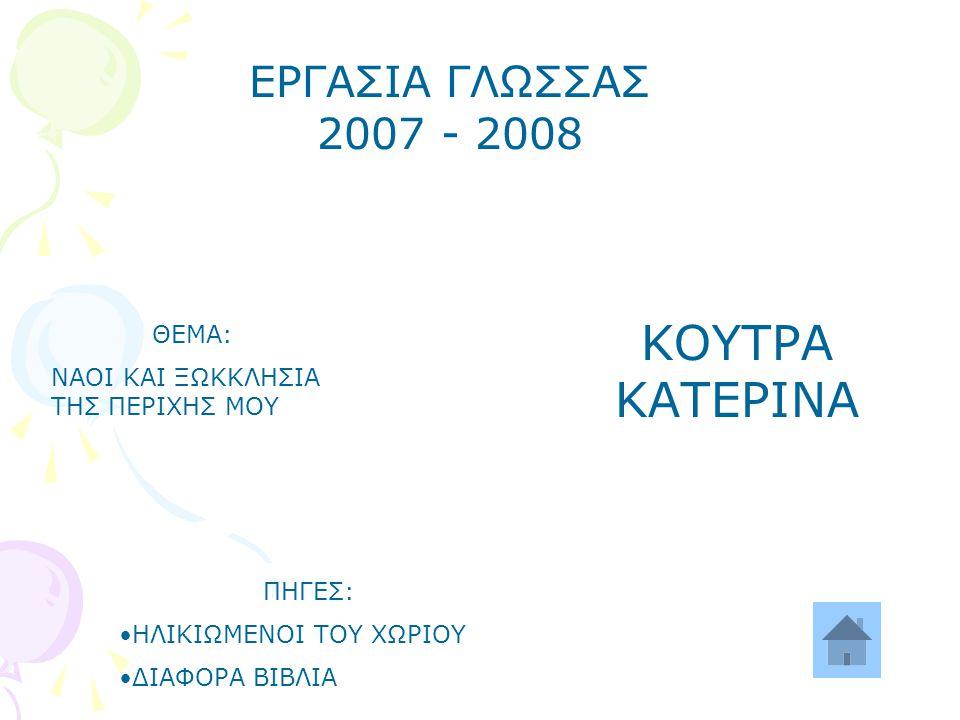 ΚΟΥΤΡΑ ΚΑΤΕΡΙΝΑ ΕΡΓΑΣΙΑ ΓΛΩΣΣΑΣ 2007 - 2008 ΘΕΜΑ: