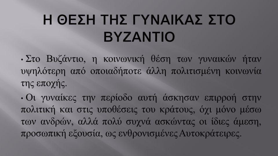 Η ΘΕΣΗ ΤΗΣ ΓΥΝΑΙΚΑΣ ΣΤΟ ΒΥΖΑΝΤΙΟ