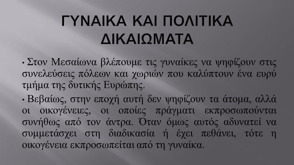 ΓΥΝΑΙΚΑ ΚΑΙ ΠΟΛΙΤΙΚΑ ΔΙΚΑΙΩΜΑΤΑ