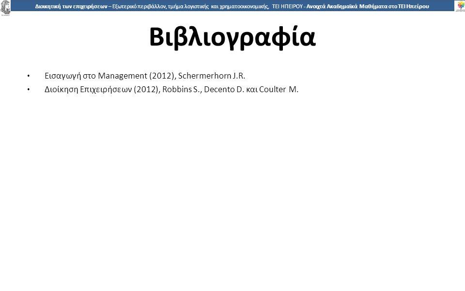 Βιβλιογραφία Εισαγωγή στο Management (2012), Schermerhorn J.R.