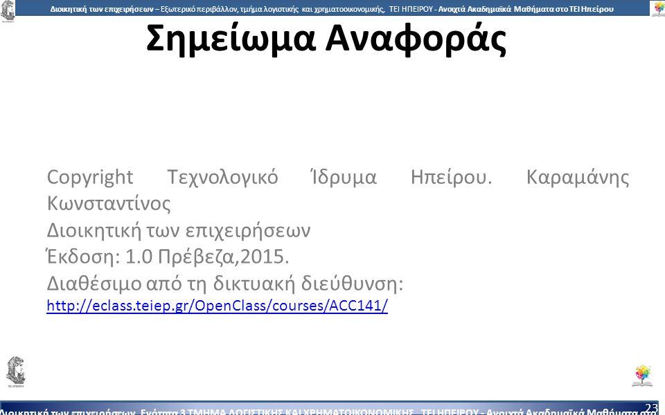 Σημείωμα Αναφοράς Copyright Τεχνολογικό Ίδρυμα Ηπείρου. Καραμάνης Κωνσταντίνος. Διοικητική των επιχειρήσεων.