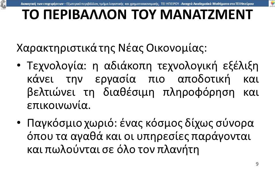 ΤΟ ΠΕΡΙΒΑΛΛΟΝ ΤΟΥ ΜΑΝΑΤΖΜΕΝΤ