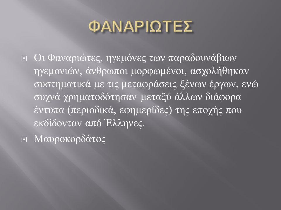 ΦΑΝΑΡΙΩΤΕΣ