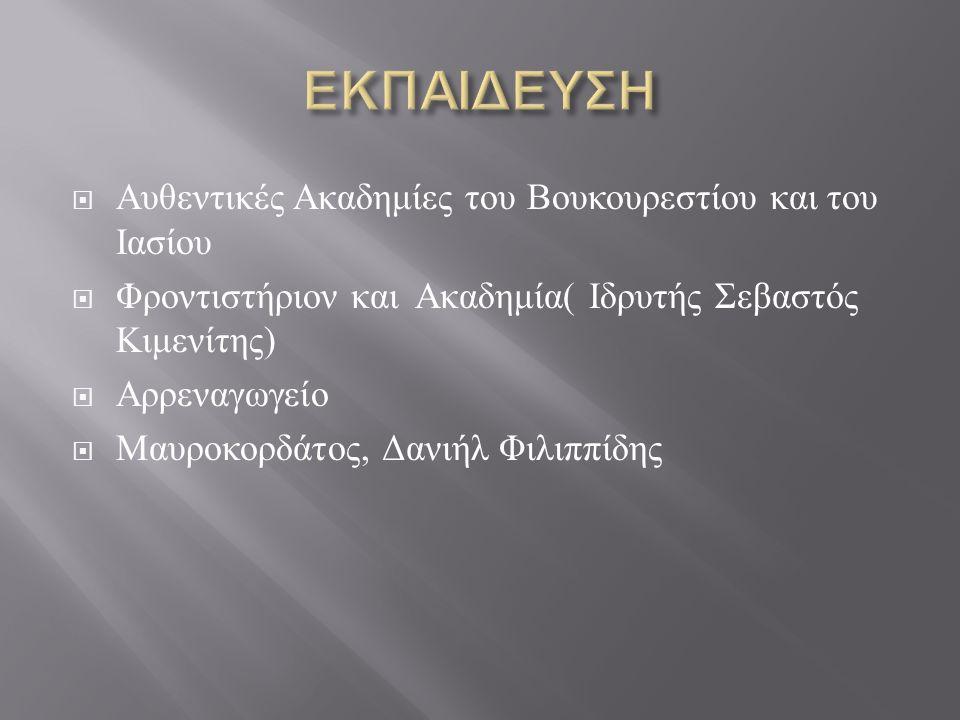 ΕΚΠΑΙΔΕΥΣΗ Αυθεντικές Ακαδημίες του Βουκουρεστίου και του Ιασίου