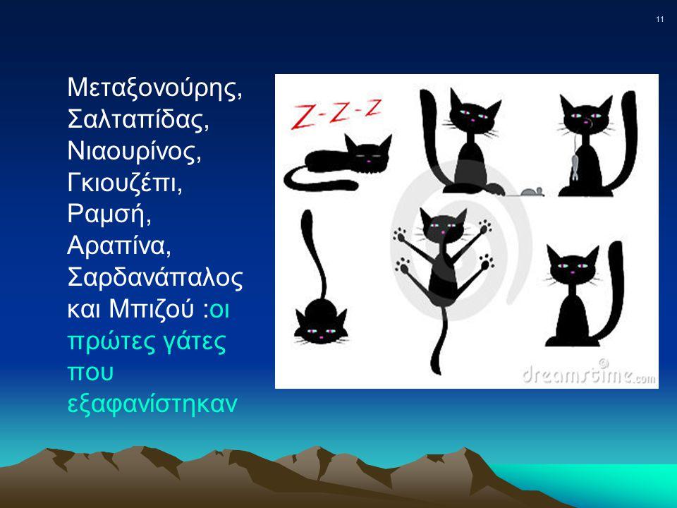 11 Μεταξονούρης, Σαλταπίδας, Νιαουρίνος, Γκιουζέπι, Ραμσή, Αραπίνα, Σαρδανάπαλος και Μπιζού :οι πρώτες γάτες που εξαφανίστηκαν.
