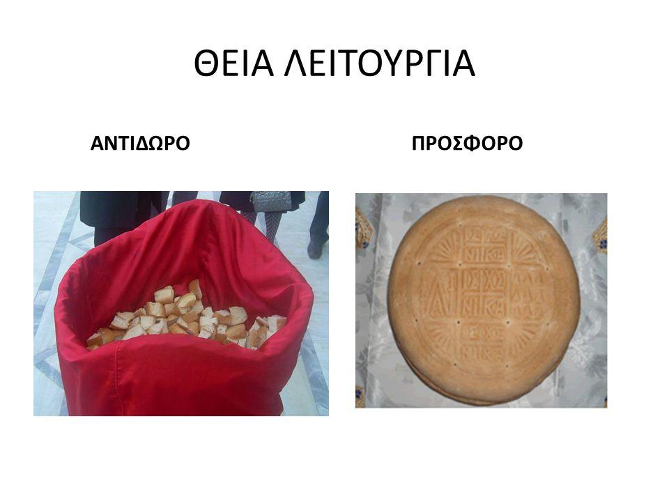 ΘΕΙΑ ΛΕΙΤΟΥΡΓΙΑ ΑΝΤΙΔΩΡΟ ΠΡΟΣΦΟΡΟ