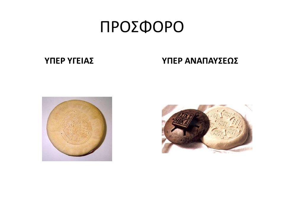 ΠΡΟΣΦΟΡΟ ΥΠΕΡ ΥΓΕΙΑΣ ΥΠΕΡ ΑΝΑΠΑΥΣΕΩΣ