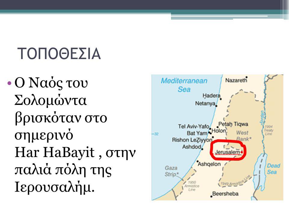 ΤΟΠΟΘΕΣΙΑ Ο Ναός του Σολομώντα βρισκόταν στο σημερινό Har HaBayit , στην παλιά πόλη της Ιερουσαλήμ.