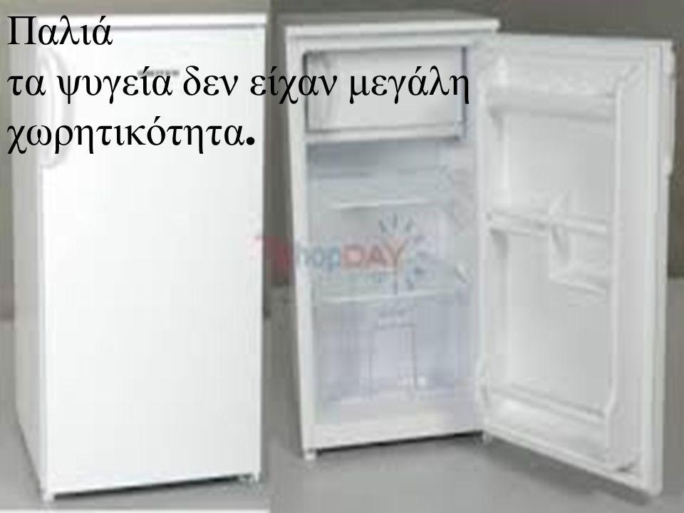 Παλιά τα ψυγεία δεν είχαν μεγάλη χωρητικότητα.