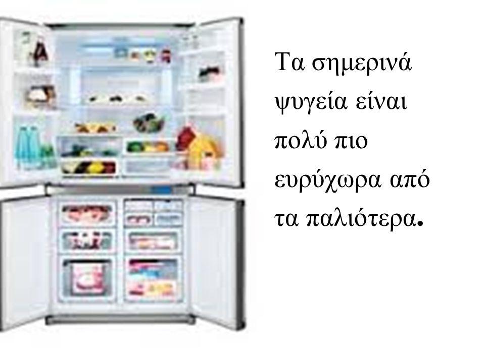Τα σημερινά ψυγεία είναι πολύ πιο ευρύχωρα από τα παλιότερα.