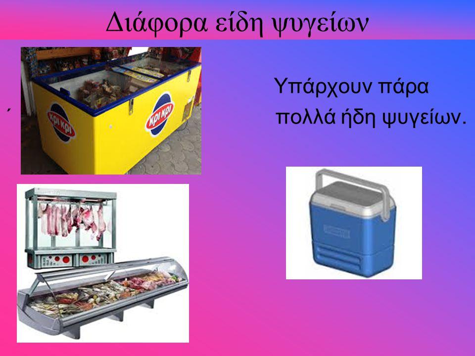 Διάφορα είδη ψυγείων Υπάρχουν πάρα ΄ πολλά ήδη ψυγείων.