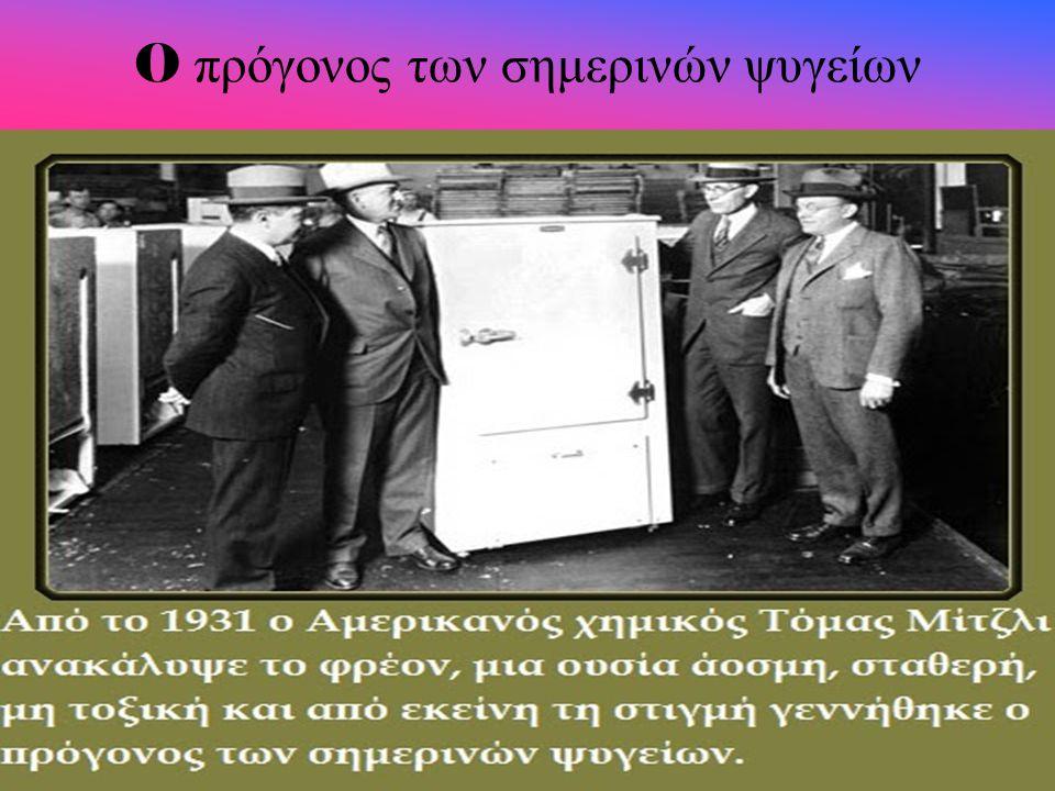 O πρόγονος των σημερινών ψυγείων