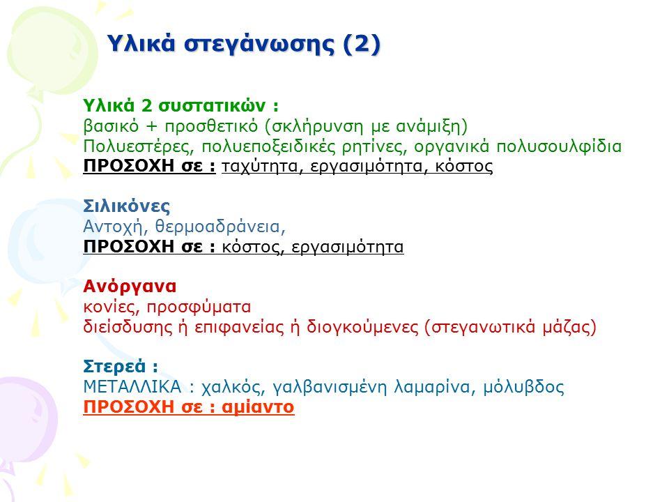 Υλικά στεγάνωσης (2) Υλικά 2 συστατικών :