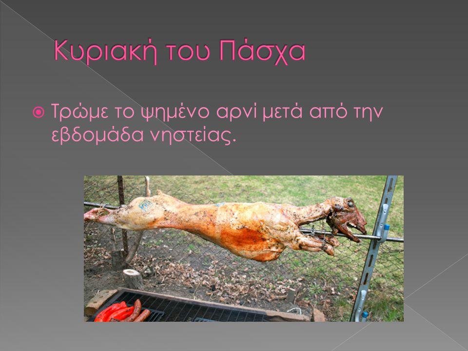 Κυριακή του Πάσχα Τρώμε το ψημένο αρνί μετά από την εβδομάδα νηστείας.